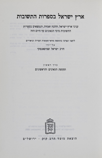 Eretz-Israel in the Responsa Literature: Material pertaining to the Land of Israel - Halacha, Aggadah and History - from the Responsa Literature since its inception in the Eight Century to the Present Time. Rabbi Israel Schepansky.