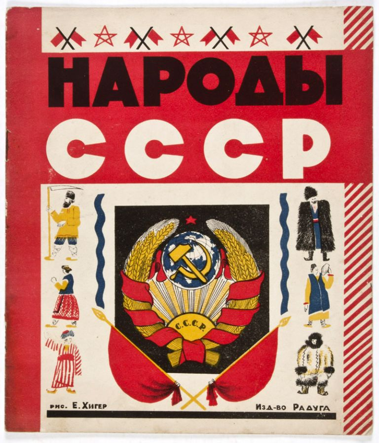 Narody SSSR [The People of the USSR]. Efim Yakolevich Khiger.