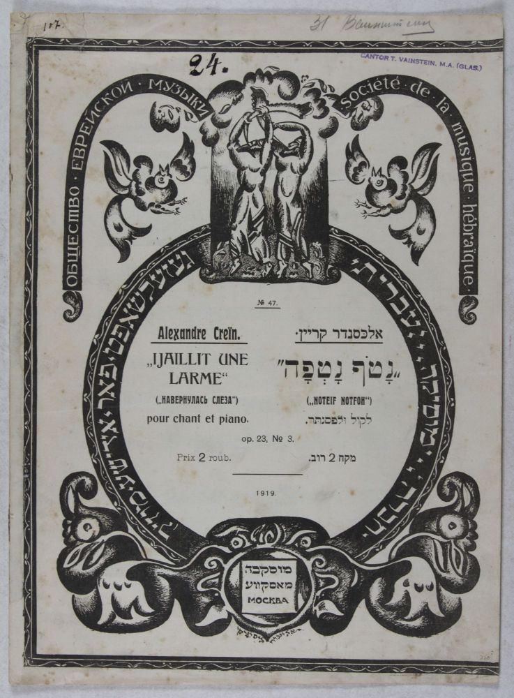"""""""I Jaillit Une Larme""""(I cried a tear) [Yiddish title] (""""Noteif Notfoh"""") bi-lingual Yiddish - Russian- pour chant et piano. Op. 23, No 3. [No. 47] [FROM THE PERSONAL COLLECTION OF CANTOR T. VAINSTEIN; COVER BY EL LISSITZKY]. Rare Hebrew decorative designed cover signed in the plate in Hebrew, roman letters, Alexandre Creïn, El Lissitzky, Aleksandr Abramovich Kreĭn."""