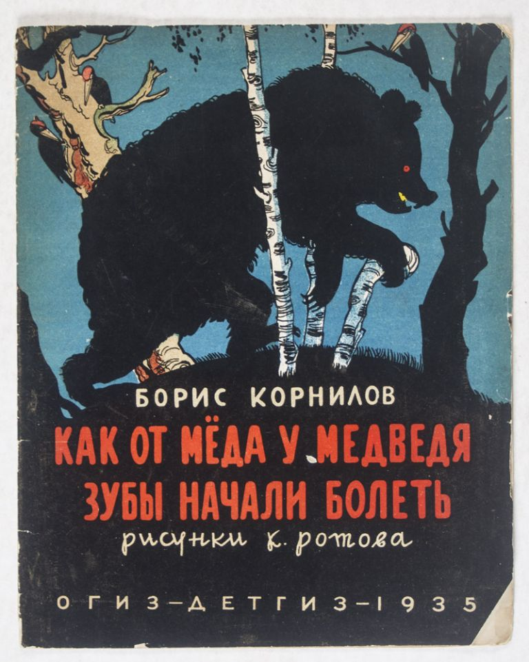 Как от мёда у медведя зубы начали болеть Kak ot mioda u medvedya zuby nachali bolet (A bear's teeth began to ache from too much honey). Boris Kornilov.