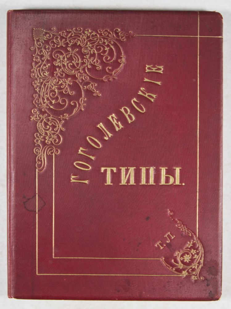 Альбом Гоголевских типов по рисункам П.Боклевского (Album of Gogol's Types after Drawings by Artist P. Boklevskiy) [FROM THE PERSONAL LIBRARY OF PIANIST TÉLÉMAQUE LAMBRINO]. Petr Boklevsky.