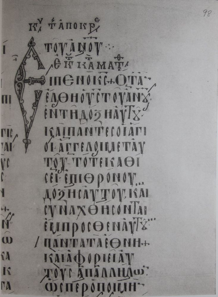 A Descriptive Catalogue of The McClean Collection of Manuscripts in The Fitzwilliam Museum. Montague Rhodes James.