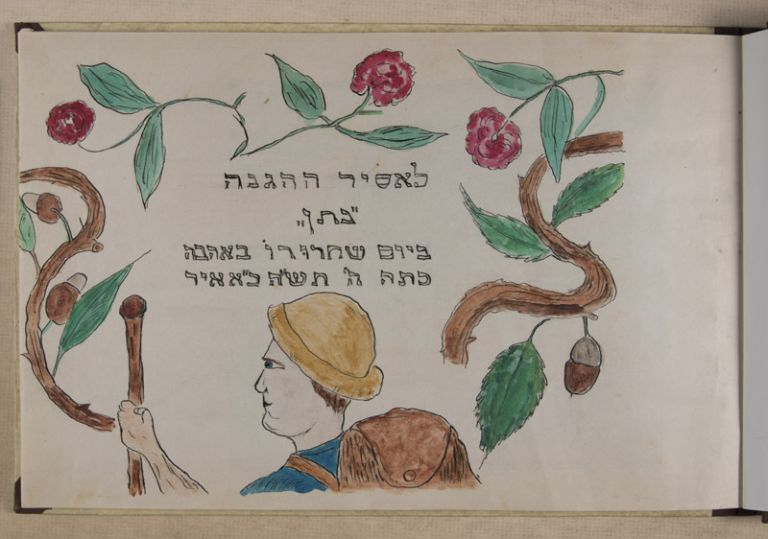 """Palestine 1945: Collection of Six Unique Illustrated Manuscript """"Notebooks"""" (Gifted to an Imprisoned Member of the Haganah). n/a."""
