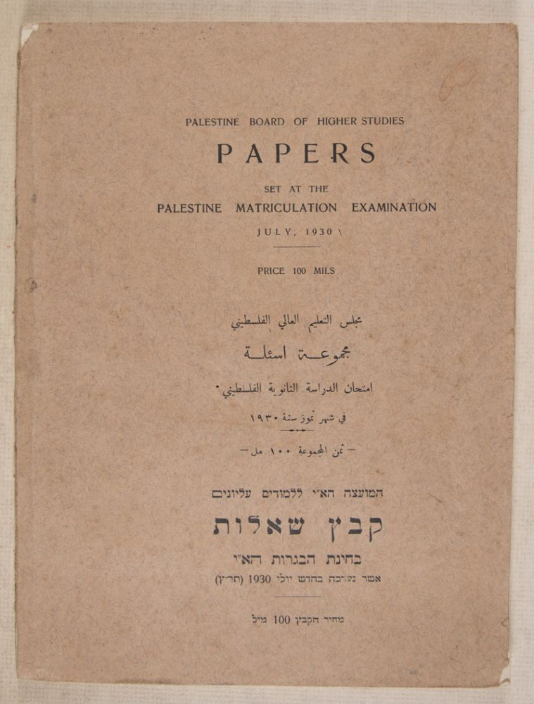 Palestine Board of Higher Studies. Papers Set At the Palestine Matriculation Examination, July 1930. n/a.