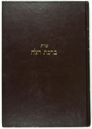 """Shu""""T [Sheelot u-teshuvoth] Birkat Retseh. including commentary called: """"Milhamot Aryeh"""" [""""the wars of the lion""""]"""