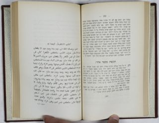Two Treatises on Verbs Containing Feeble and Double Letters. To which is Added the Treatise on Punctuation by the Same Author Translated by Aben Ezra: Edited from Bodleian MSS. [SIGNED]