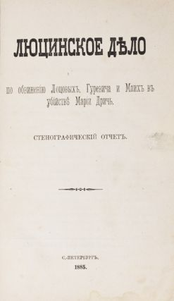 Liutsinskoe Delo: po obvineniu Lotsovyh, Gurevicha, i Maikh v ubiistve Marii Dritch- stenograficheskii otchet [The Lutsin Case: on the accusation of the Lotsovs, Gurevich, and Maikh in the murder of Maria Dritch- stenographic record]. n/a.