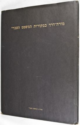 A Guide to the Sources of Jewish Law. Nachum Rakover, Aaron Kirschenbaum, David Arie Frenkel.