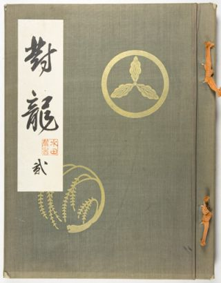 東亜の趣味と北欧の情緒 (對龍 貳) Toa No Shumi To Hokuo No Jocho, Tai Ryu vol.2 (Oriental Style with a Northern European Feel). Hakujuen, Ryukokai, Ichida Co.