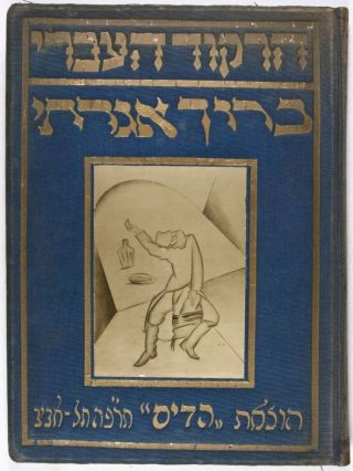 Baruch Agadati, oman ha-rikud ha-ivri [with] Booklet of the 1927 Eastern and Western European Tour of Baruch Agadati, Creator of the Hebrew Ballet