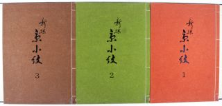 Decorative Patterns of Kyoto: A New Selection. 3-vol. set (Complete)