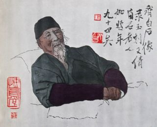 齊白石畫集 附書法 金石 詩文) Paintings by Chi Pai-Shih. Qi Baishi, I-Ran Yu
