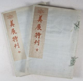 美展特刊 Mei zhan te kan/ The National Fine Arts Exhibition of 1929 (2 Vols.). Ministry of...