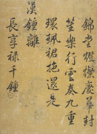 唐吳道子八仙圖 Tang Wu Daozi pa hsien tu (Wu Daozi's Paintings of Eight Immortals). From...