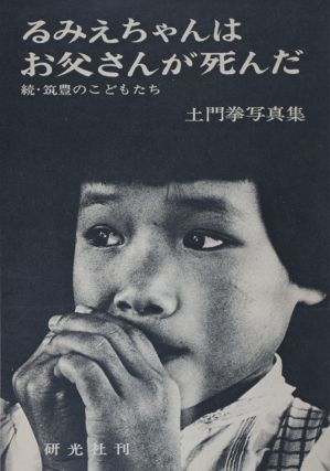 筑豊のこどもたち Chikuho no kodomotachi (The Children of Chikuho) [WITH]...
