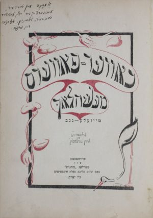 Khaver-Pavers Mayselakh (Vol.1, Mayzele Ganev un Andere). Chaver Paver, Gershon Einbinder, Aaron Goodelman, illus.