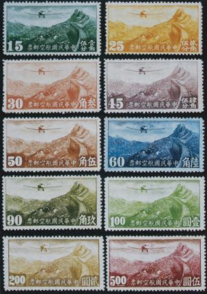 中国邮票博物馆藏品集 (中华民国卷 二) / Rare Collections Of Chinese Stamps Kept By China National Postage Stamp Museum (Republic of China II). n/a.