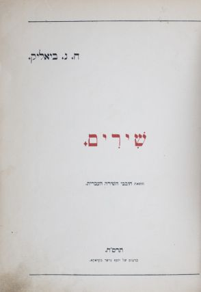 Shirim (Poems) [SIGNED & INSCRIBED]. Hayim Nachman Bialik.