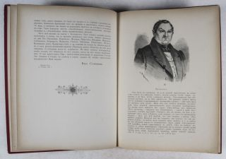 Альбом Гоголевских типов по рисункам П.Боклевского (Album of Gogol's Types after Drawings by Artist P. Boklevskiy) [FROM THE PERSONAL LIBRARY OF PIANIST TÉLÉMAQUE LAMBRINO]