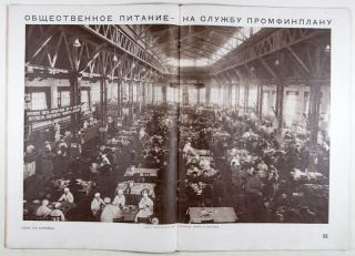 """СССР на стройке """"SSSR na Stroike"""" (USSR in Construction): 1931 [11 issues in 9 volumes (missing issue 12, ORIGINAL RUSSIAN EDITIONS]"""