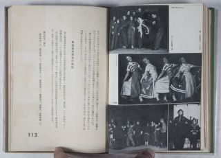 ソヴエト演劇の印象/ Sovueto Engeki no Inshō/ (An Account of Modern Soviet Theatre)
