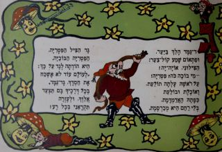 Gad-Gamad Veha-Pitriyah: Sipur Ba-haruzim (Gad the Dwarf, and the Mushroom: A Story in Verse)....