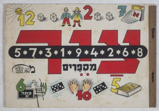 Tzayer Misparim (Draw Numbers). n/a