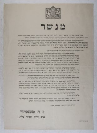 Seven Proclamations and Statements Relating to the 1929 Palestine Riots [TEXT IN ENGLISH, HEBREW...
