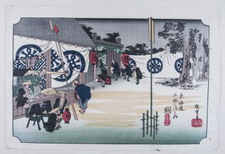 Seki: Early Departure of a Daimyo (Departing from the Headquarters Inn). Utagawa Hiroshige