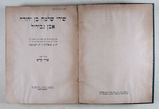 Shire Shelomo ben Yehudah Ibn Gabirol (The Poems of Solomon ibn Gabirol) (2 vols. complete) [SIGNED & INSCRIBED BY HAYIM NACHMAN BIALIK AND Y.H. RAVNITZKI TO AHAD HA'AM, W/AHAD HA'AM'S SIGNATURE IN BOTH VOLUMES]