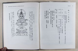 The Esoteric Iconography of Japanese Mandalas. Lokesch Chandra