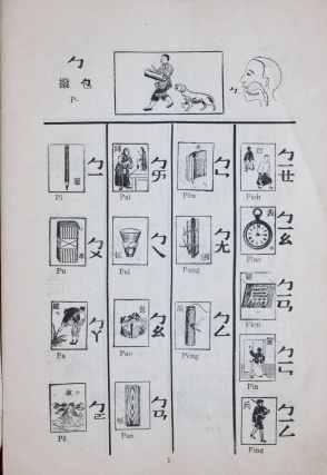 Phonetic Picture Dictionary. n/a