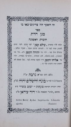 """Sefer Magen Ha-Dat/ Maghen Haddath [WITH] """"Olam Cattan"""""""