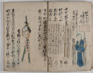 懲悪録. 文久二 / Choaku-Roku. Bunkyu Ni (Record of Punishments. Bunkyu 2) [UNIQUE...