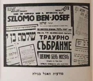 Sefer Shelomoh ben-Yosef (The Book of Shlomo Ben-Yosef). Yehoshua Heschel Yeivin